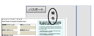 購入記録票へのパスポートの割り印