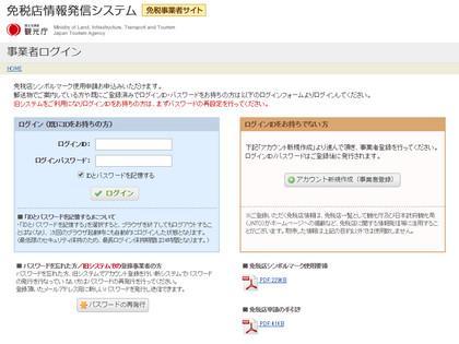 免税店情報発信システム