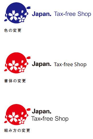 免税店シンボルマークのNG使用例02
