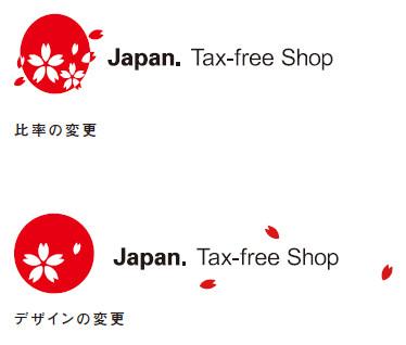 免税店シンボルマークのNG使用例01