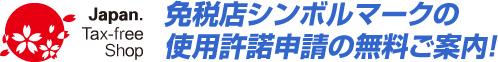 免税店ロゴ使用の申請まで 一切の面倒をお受けします!