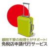 ALEXANDER&SUN東京店の免税店情報